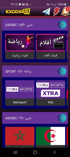 تحميل تطبيق EXODIA TV apk لمشاهدة القنوات للاندرويد