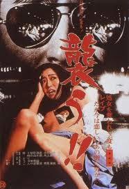 Osou! (1978)
