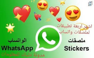 تحميل ملصقات واتساب whatsapp stickers