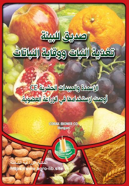 كتاب : تغذية النبات و وقاية النباتات - الاسمدة و المبيات الحشرية CE -