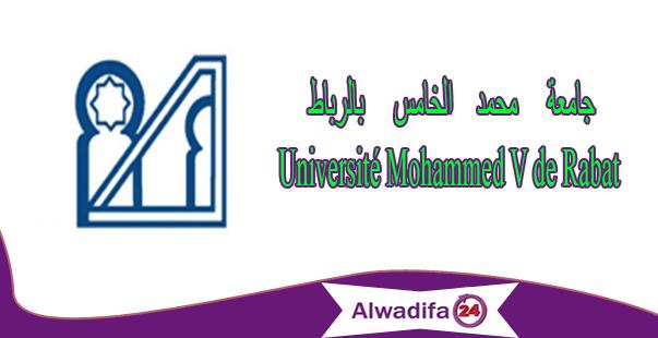 جامعة محمد الخامس بالرباط - الرئاسة: مباراة توظيف 02 تقنيين من الدرجة الثالثة. الترشيح قبل 10 فبراير 2018