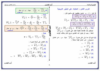 اقوى مذكرة رياضيات للصف الثاني الاعدادي الترم الاول 2020