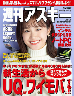 週刊アスキー 2020年01月28日 Weekly Ascii 2020-01-28 free download