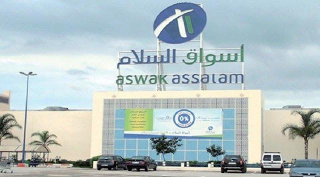 aswak-assalam-campagne-de-recrutement- maroc-alwadifa.com