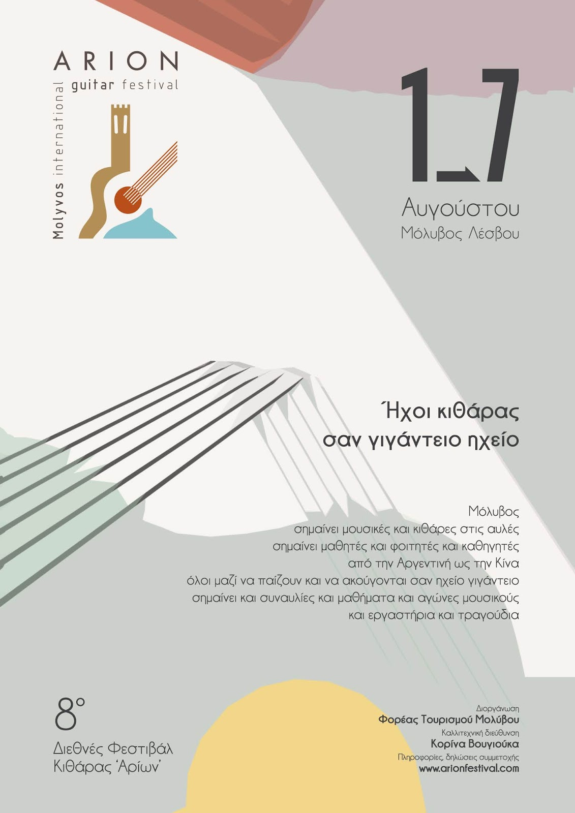 Για όγδοη συνεχή χρονιά το Διεθνές Φεστιβάλ Κιθάρας « Αρίων» στο Μόλυβο