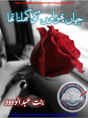 Jahan phoolon ko khilna tha novel by Bint Abdul Wadood Complete pdf