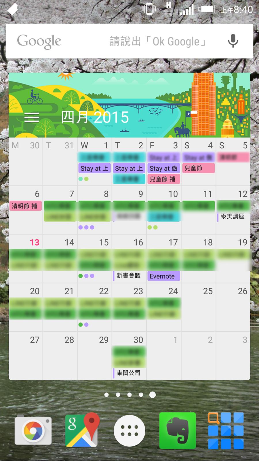 讓 Google 日曆行程月曆加農曆顯示在 Android 桌面!