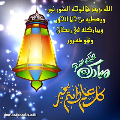 رسائل تهنئة برمضان مبارك عليكم الشهر 5