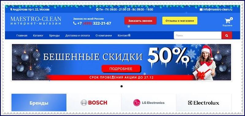 Мошеннический сайт maestro-clean.ru – Отзывы о магазине, развод! Фальшивый магазин