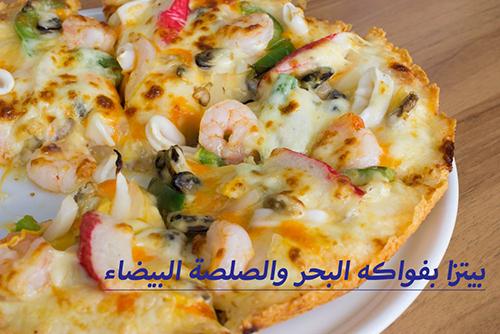 بيتزا بفواكه البحر والصلصة البيضاء