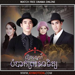 Lbech Sne Bombak Preah Atet