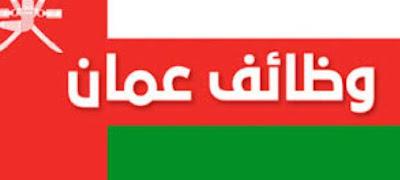 وظائف سلطنة عمان 2021/2020 - سبلة عمان وظائف 1442/1441