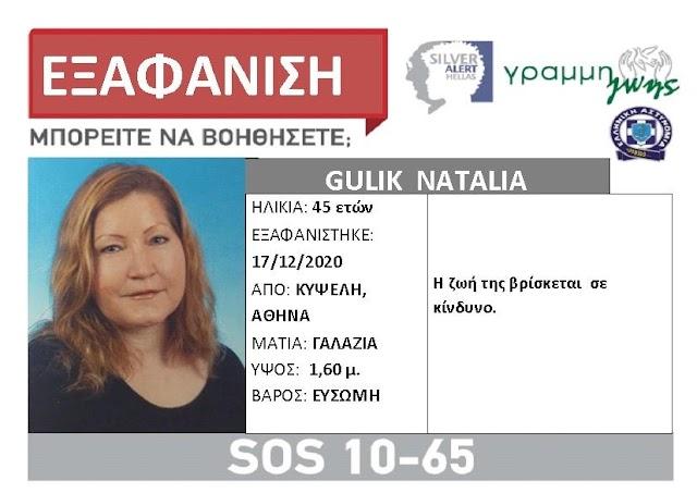 Συναγερμός σήμανε για την εξαφάνιση 45χρονης από την περιοχή Κυψέλης