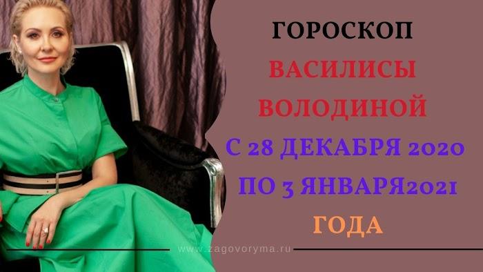 Гороскоп Василисы Володиной на неделю с 28 декабря 2020 по 3 января 2021 года