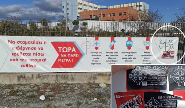 Κατερίνη: Φασιστοειδή βεβήλωσαν πανό του ΚΚΕ έξω απ' το Νοσοκομείο