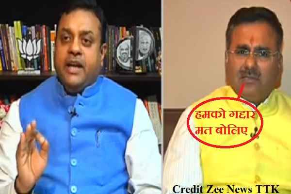 sambit-patra-told-congress-leader-alok-sharma-gaddar-hindi-news