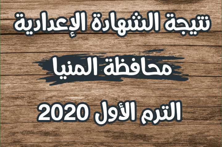 نتيجة الشهادة الإعدادية محافظة المنيا الترم الأول 2020