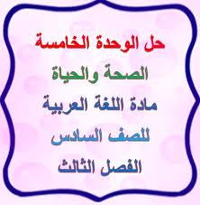 حل درس الروبوت الطائر لغة عربية