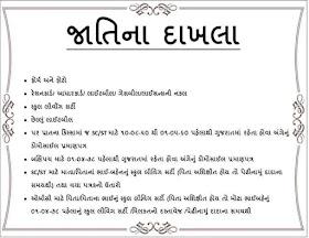 Caste-Certificate-Jatino-Dakhlo