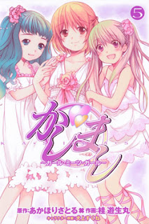 かしまし ガール・ミーツ・ガール 第01-05巻 [Kashimashi – Girl Meets Girl vol 01-05]
