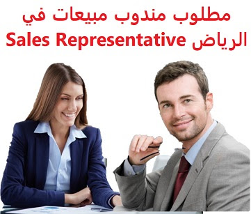 وظائف السعودية مطلوب مندوب مبيعات في الرياض Sales Representative