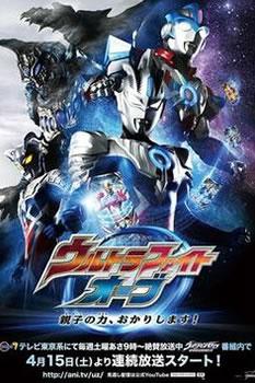 Ultraman Fight Orb