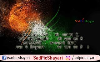 sher shayari on independence day
