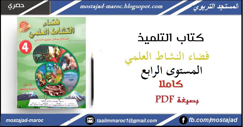 تحميل كتاب التلميذ المنار في اللغة العربية المستوى السادس