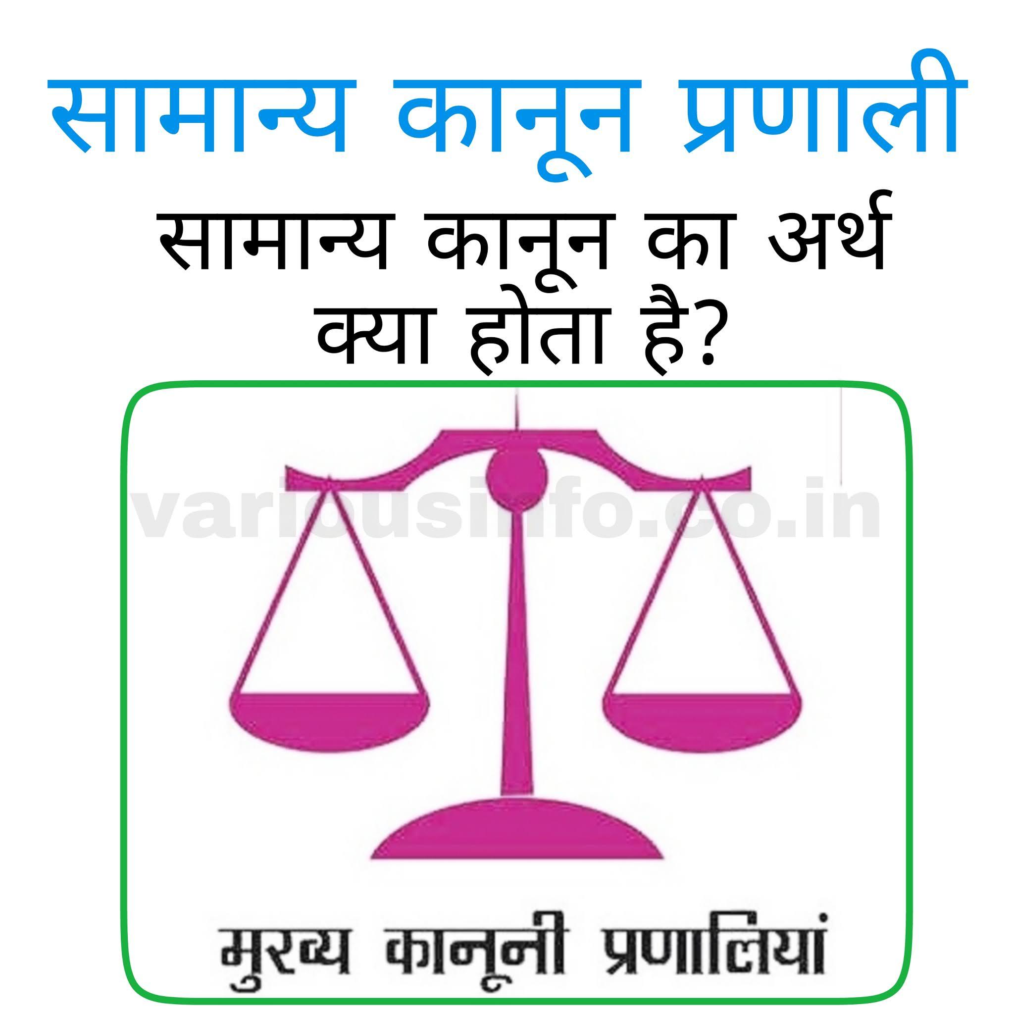 सामान्य कानून प्रणाली क्या हैं ? सामान्य कानून ' का अर्थ क्या होता है? [ What is common law system ]