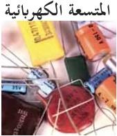 المتسعة الكهربائية pdf