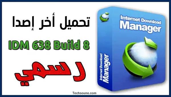 تحميل أخر اصدار رسمي من برنامج IDM 638 Build 8