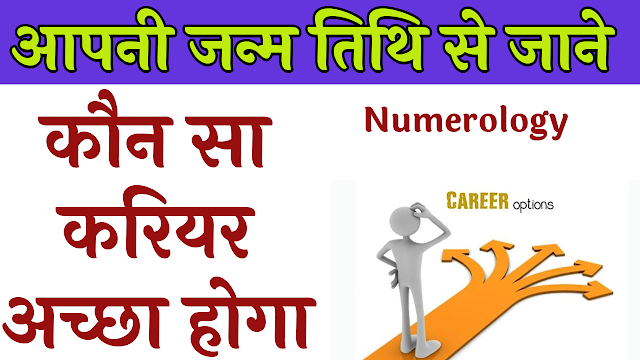 apni date of birth say jaane kuan sa career acha hai | life path number and career