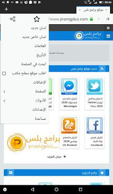 واجهة تطبيق متصفح Firefox 2020
