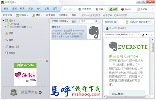 Evernote Portable 綠色免安裝電腦版下載,電腦手機同步記事本軟體,取代Google 筆記本軟體