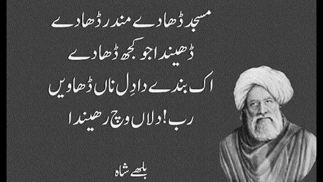 Bulleh Shah Poetry On Yaari