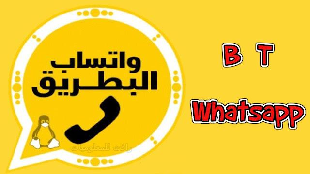 برنامج واتساب البطريق الذهبي BTWhatsapp المعدل ضد الحظر مجانا - تحميل مباشر