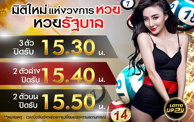 LottoUp2u เว็บแทงหวยออนไลน์  สองตัวจ่าย 95 หวยหุ้นไทย หวยรัฐปิดรับช้าสุด