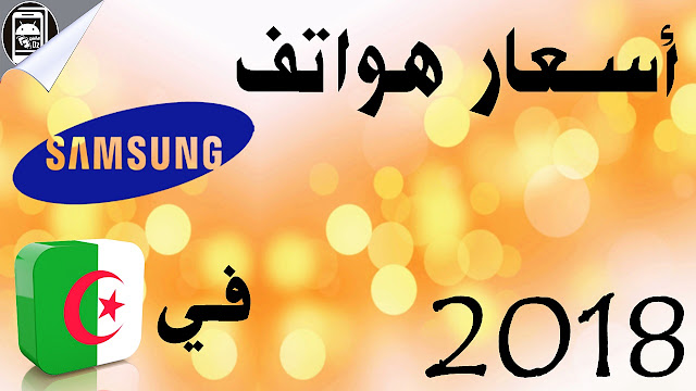 أسعار هواتف SAMSUNG في الجزائر 2018