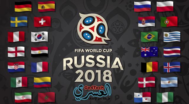 القنوات المجانية المفتوحة الناقلة لمباريات كأس العالم في روسيا 2018 وتردداتها