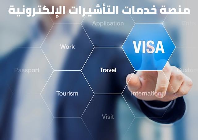 منصة خدمات التأشيرات الإلكترونية - موقع معلومات المسافر