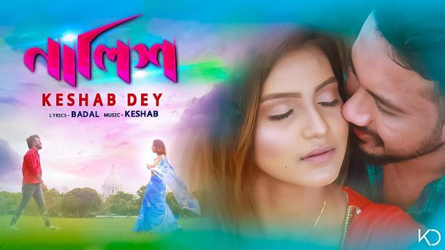 Nalish lyrics ( নালিশ ) Keshab Dey | Sonali | Badal