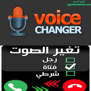 برنامج تغيير الاصوات اثناء المكالمة بطريقة بسيطة