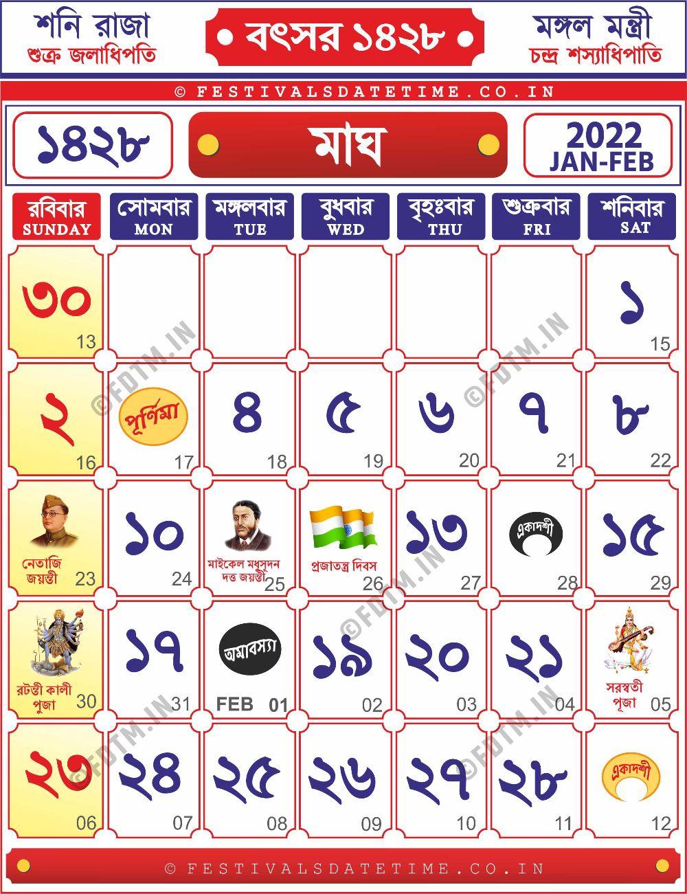 1428 Bengali Calendar - 1428 Magh Month Calendar - 1428 Magh Bangla Calendar
