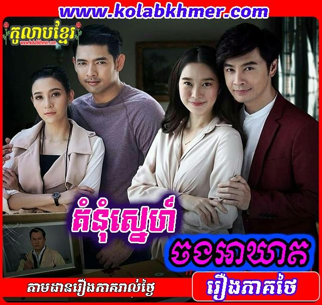 Komnom Sneh Chong Akheat