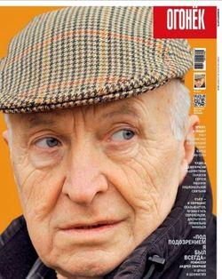 Читать онлайн журнал<br>Огонёк (№43 Октябрь 2016)<br>или скачать журнал бесплатно