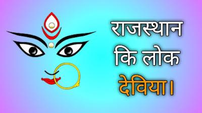 Rajasthan ki LOK  Deviya Naam ( राजस्थान की लोक देवियां )