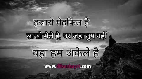 Alone Shayari Akelapan Shayari | Best Alone Shayari In Hindi