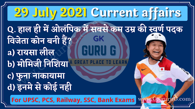 29 July 2021 Current affairs in Hindi | 29 जुलाई 2021 करेंट अफेयर्स