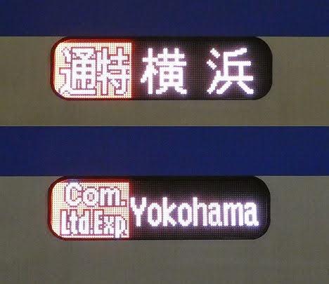 相模鉄道 通勤特急 横浜行き1 8000系FCLED