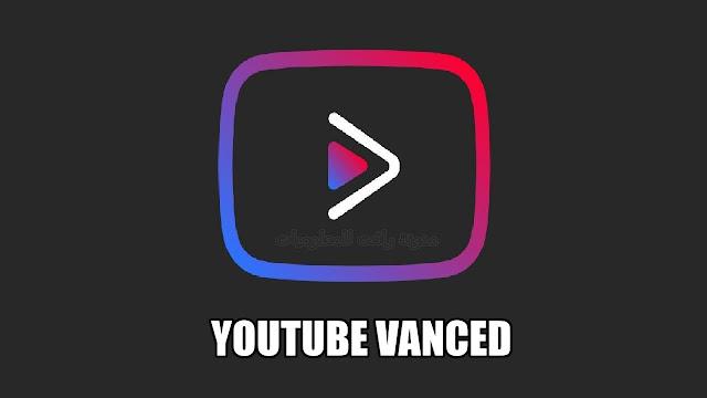 تنزيل تطبيق youtube vanced للتحميل من اليوتيوب بدون اعلانات مزعجة